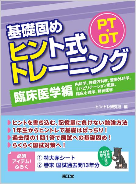 PT・OT基礎固め ヒント式トレーニング 臨床医学編