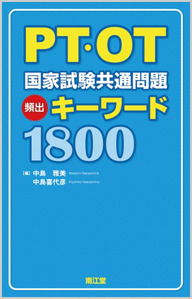 PT・OT国家試験共通問題 頻出キーワード1800