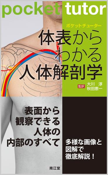 ポケットチューター体表からわかる人体解剖学