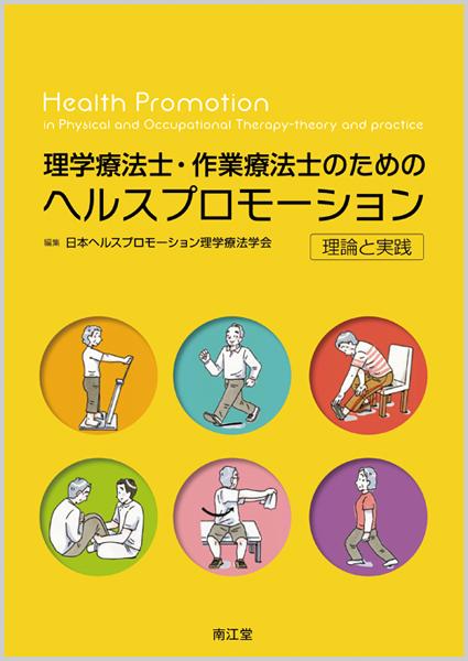 理学療法士・作業療法士のためのヘルスプロモーション
